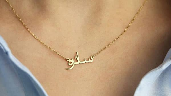 Arabic Name Necklace in Yellow Gold - Etsy
