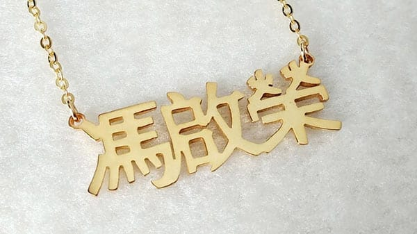 Yellow Gold Personalized Name Necklace With Chinese Name Pendant