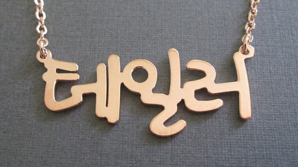 Personalized Korean-Style Yellow Gold Name Necklace