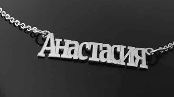Custom Name Jewelry: Name Necklace in Russian Font